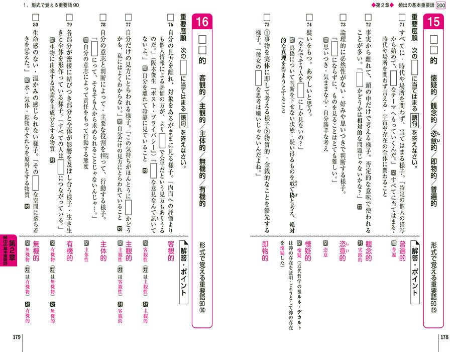 大学入試センター試験・国語の出典(最新 ...