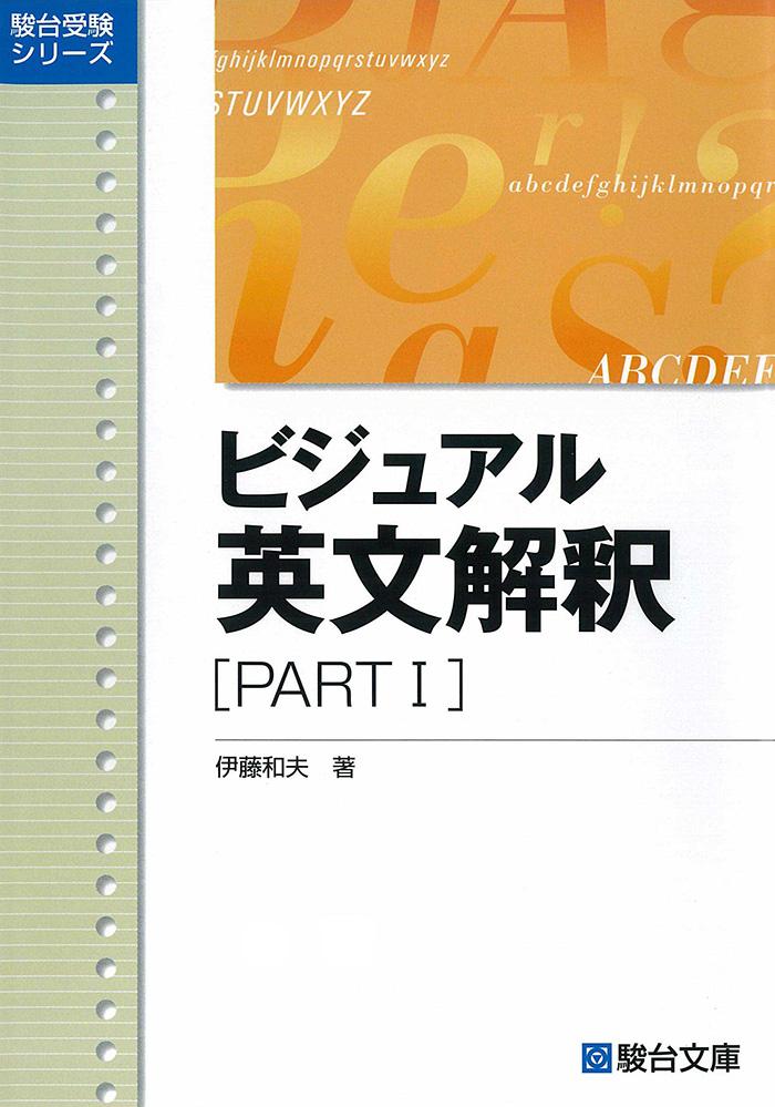 ビジュアル英文解釈 PARTⅠ | 駿台文庫