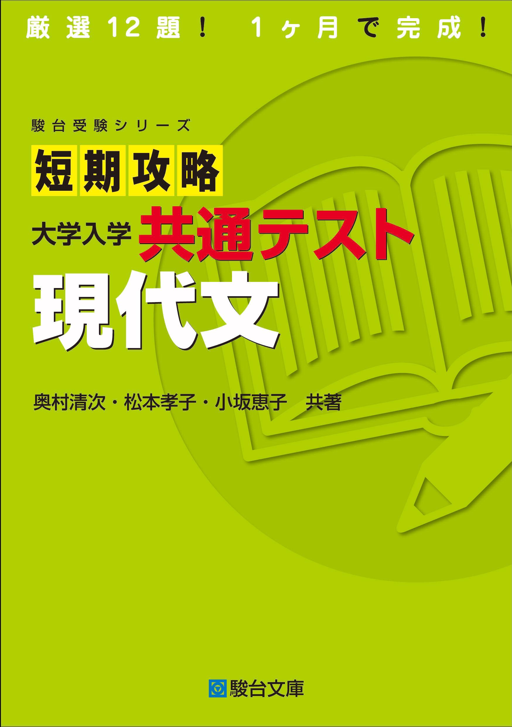 共通 問題 集 テスト 駿台 大学入学共通テスト 現代文